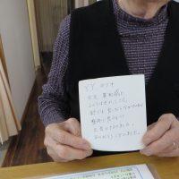 廿日市市にお住いのYYさん(主婦/87歳/女性)