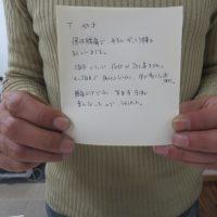 廿日市市にお住いのT様(45歳/男性/会社員)